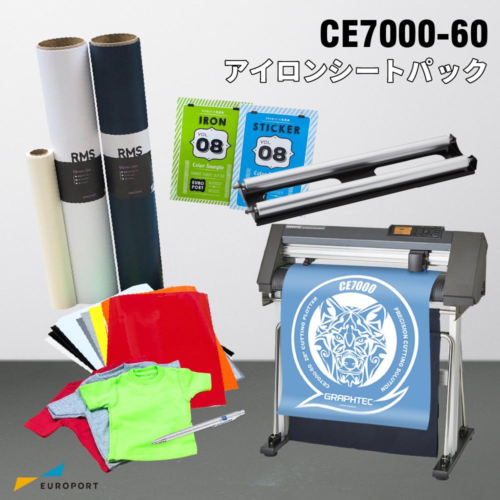 中型カッティングマシン CE7000-60 アイロンシートセット ~603mm幅 グラフテック 【CE7060-IR】