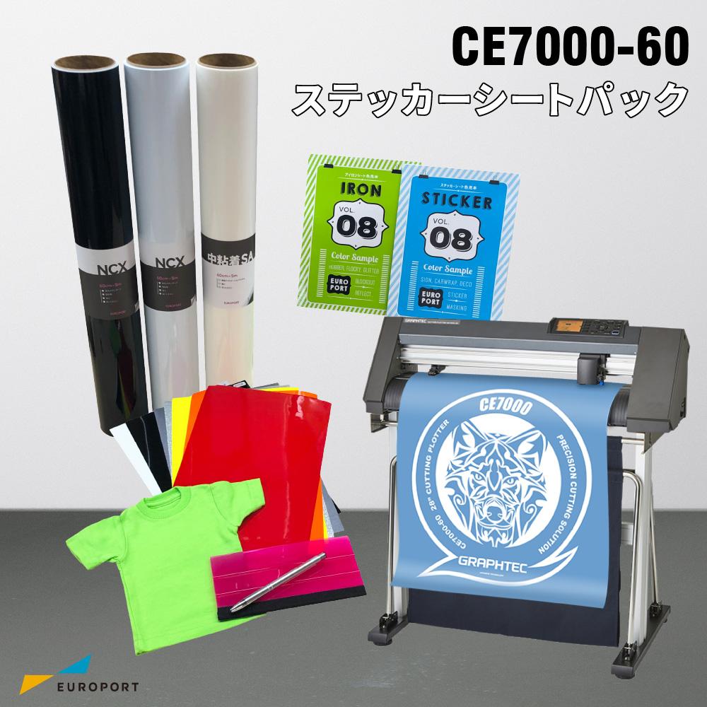 中型カッティングマシン CE7000-60 ステッカーシートセット ~603mm幅 グラフテック 【CE7060-ST】