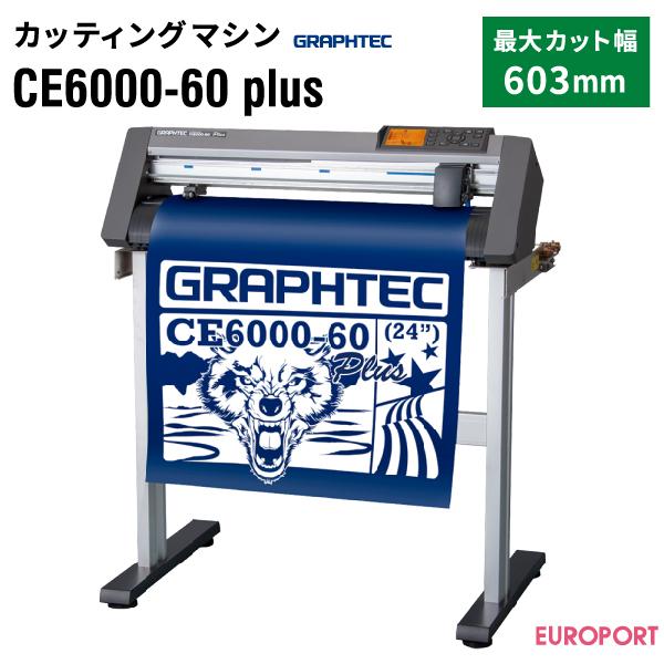 カッティングマシングラフテック CE6000-60 Plus 単体【CE6060P-TAN】