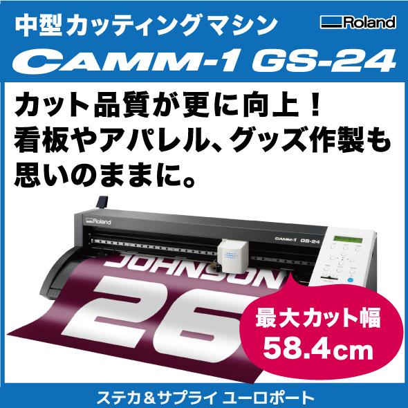 中型カッティングマシンローランドDG社製 [CAMM-1 GS-24]