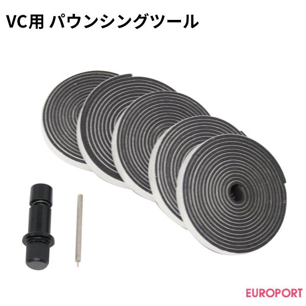 武藤工業カッティングプロッターVC用パウンシングツール