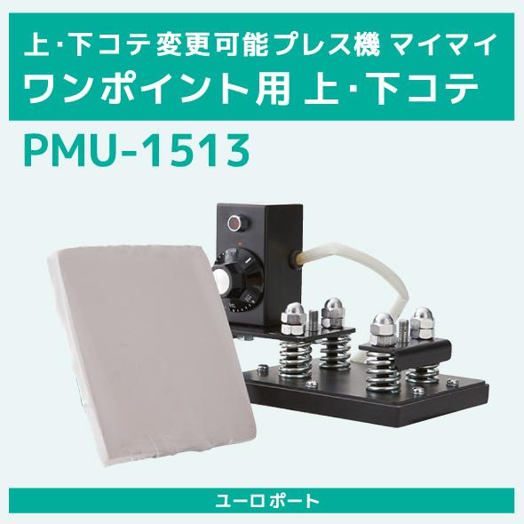 上・下コテ変更可能プレス機マイマイ対応ワンポイント用上・下コテ【PMU-1513】