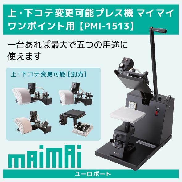 上・下コテ交換可能プレス機マイマイ ワンポイント用【PMI-1513】