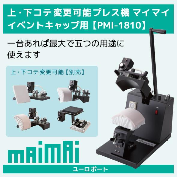 上・下コテ交換可能プレス機マイマイ イベントキャップ用【PMI-1810】