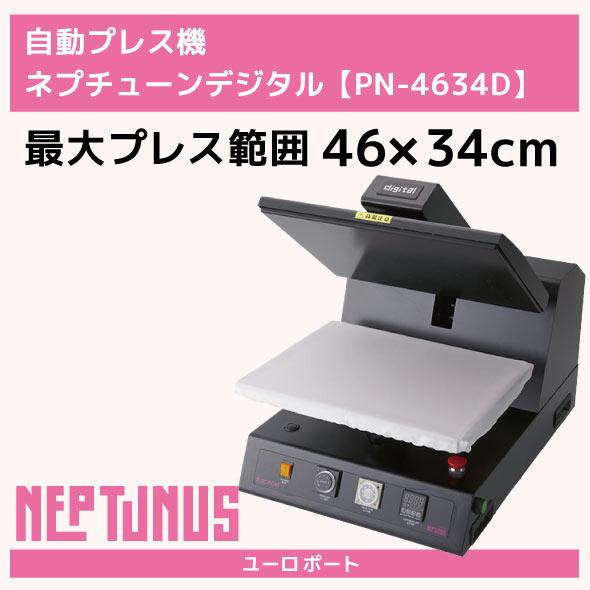 自動熱転写プレス機ネプチューンデジタル【PN-4634D】