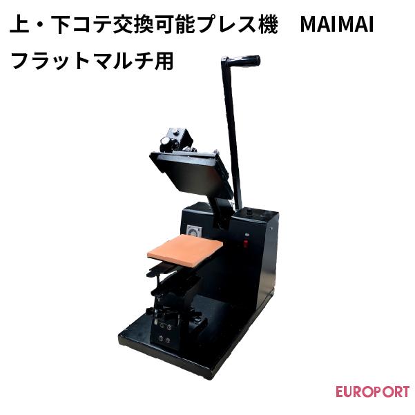 上・下コテ交換可能プレス機マイマイ フラットマルチ用 下ゴテセット【PMI-1512】