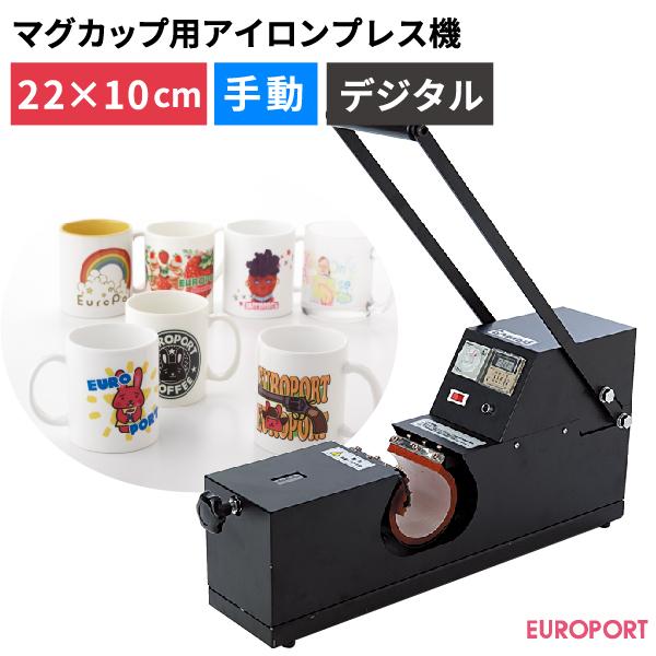 マグカップ用プレス機グランディス【PG-2210】