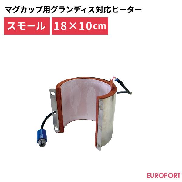 マグカップ用プレス機グランディス対応ヒータースモールタイプ[180×100mm]