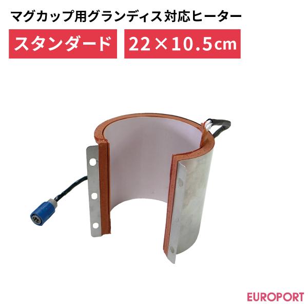 マグカップ用プレス機グランディス対応ヒータースタンダードタイプ[220×105mm]