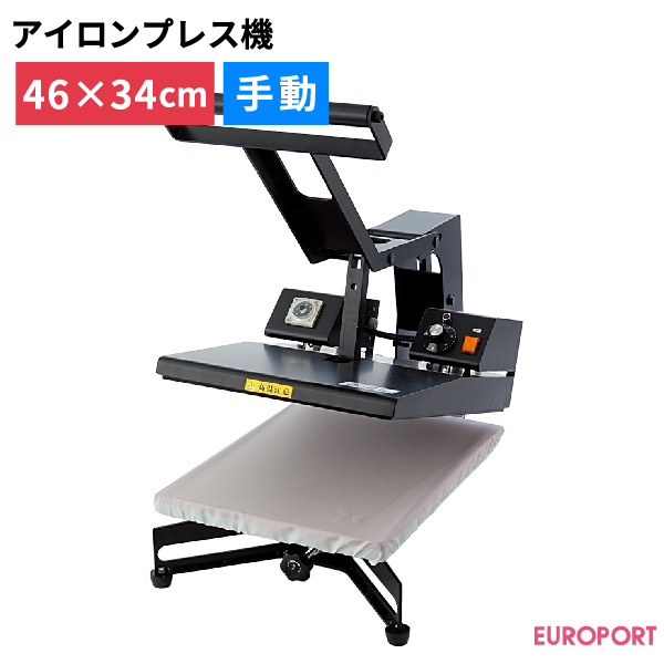 加圧調整機能付手動熱転写プレス機ヘラクレス【PH-4634】