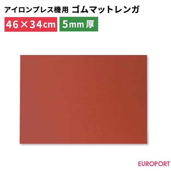 プレス機用ゴムマット(レンガ)460×340mm 厚さ5mm【PM-4634-t5】
