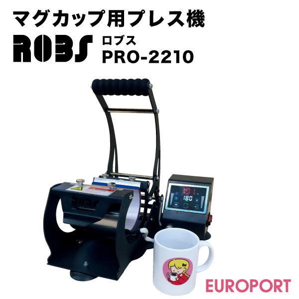 手動アイロンプレス機ROBS【PRO-2210】マグカップ用 新型マグプレス機