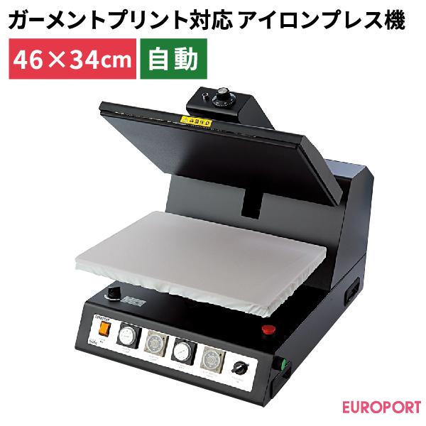ダイレクトプリント対応自動プレス機サターン【PS-4634】