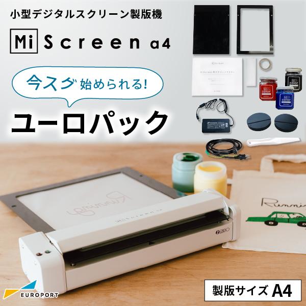 小型デジタルスクリーン製版機 MiScreen a4 マイスクリーン ユーロパック [RISO-7767-055]