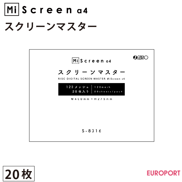 MiScreen a4 マイスクリーン専用 スクリーンマスター 20枚入り【RISO-8316】