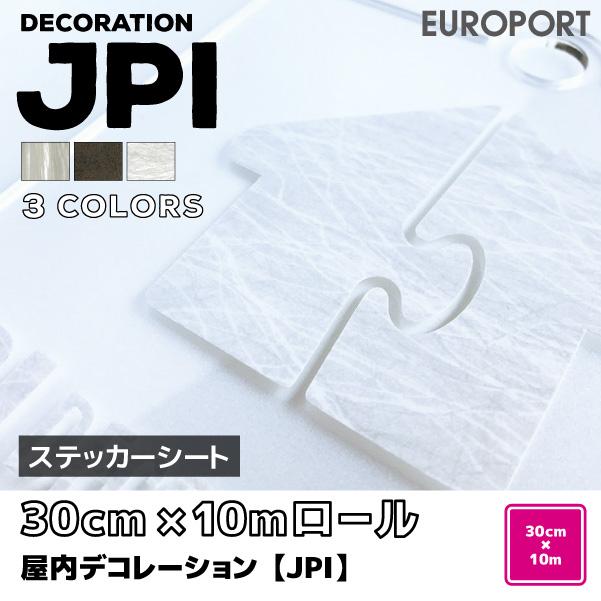 屋内デコレーション 屋内使用(30cm×10mロール)JPI-W