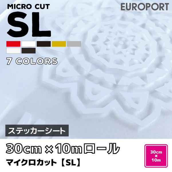 細かいデザインも切りやすい ステッカーシート マイクロカット SL(30cm×10mロール)屋外5~7年 微細ステッカー 看板 ステカSV-12 SV-15 シルエットカメオ スキャンカット対応
