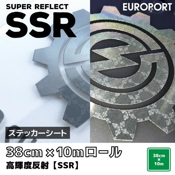 高輝度反射 屋外使用7年程度(38cm×10mロール)SSR-Z