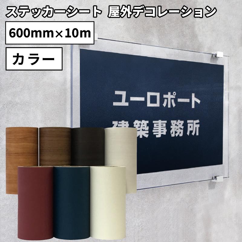 カッティング用ステッカーシート 60cm×10mロール 50cm幅以上のカッティングマシン対応 屋外デコレーション JPO (レッド・ネイビー・ホワイト) 看板 壁紙