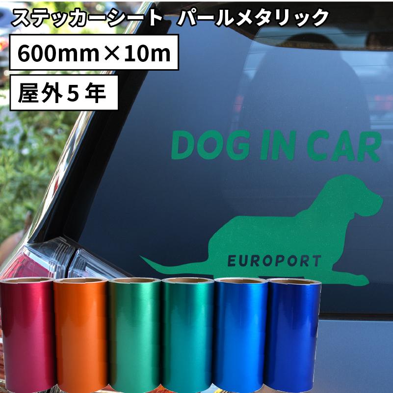 カッティング用ステッカーシート 60cm×10mロール 50cm幅以上のカッティングマシン対応 パールメタリック KXR 看板 シール ステッカー 光沢
