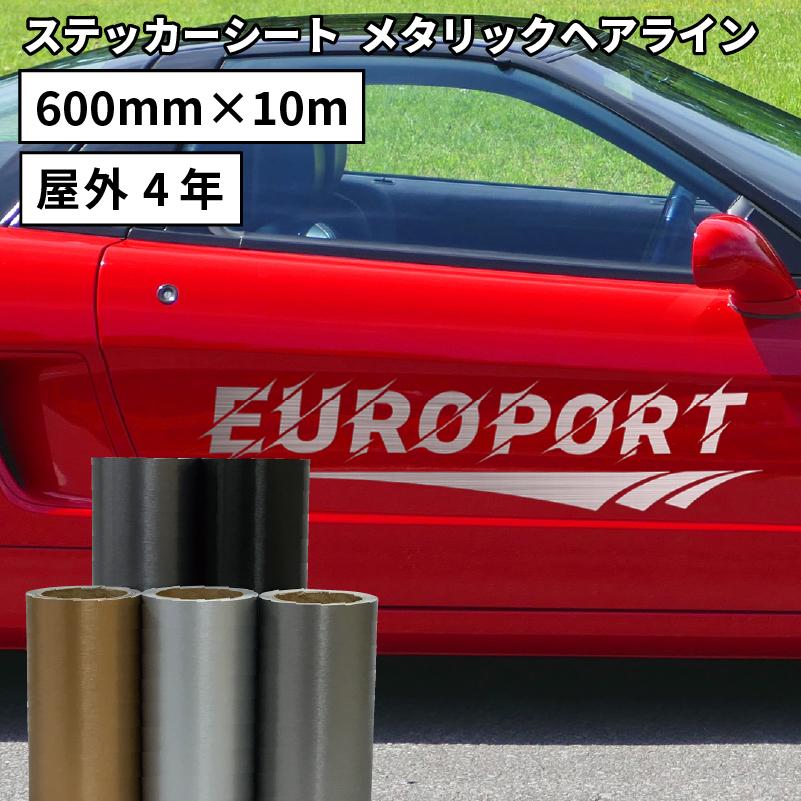 カッティング用ステッカーシート 60cm×10mロール 50cm幅以上のカッティングマシン対応 メタリックヘアライン LKX カー ステッカー 車 シール ラッピング 光沢