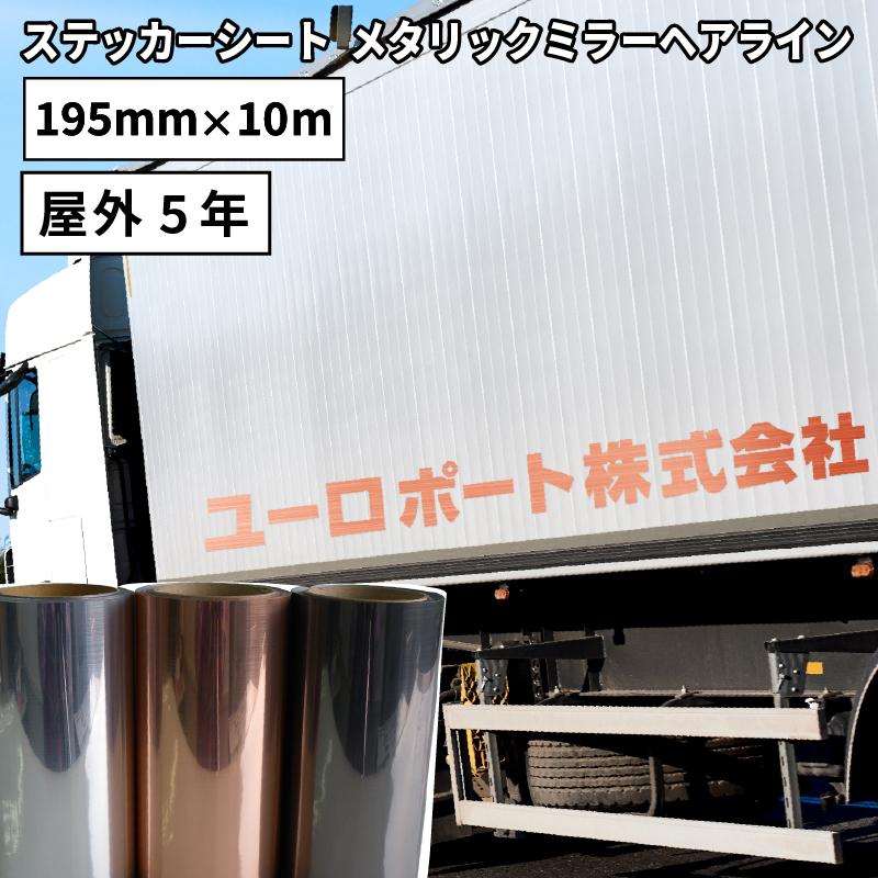 カッティング用ステッカーシート 20cm×10mロール ステカSV-8対応 メタリックミラーヘアライン LSZ 車 シール カーマーキング 光沢