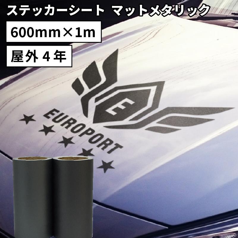 カッティング用ステッカーシート 60cm×1m切売 50cm幅以上のカッティングマシン対応 マットメタリック MKX カー ステッカー 車 シール ラッピング 切り売り マット