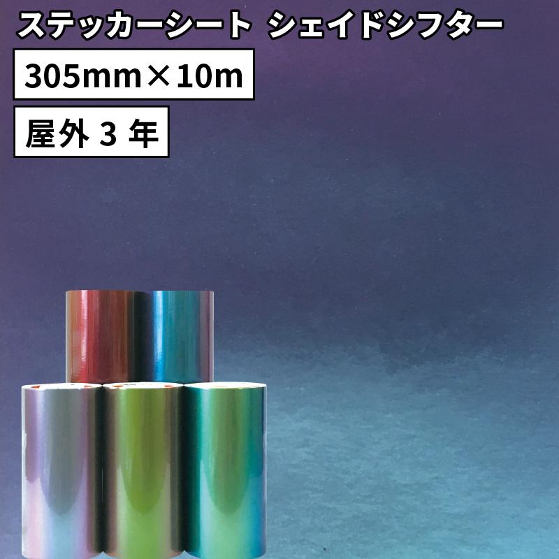 シェイドシフター QPX 30cm×10mロール カッティング用ステッカーシート QPX-W シルエットカメオ スキャンカット対応 シール ステッカー グラデーション 光沢