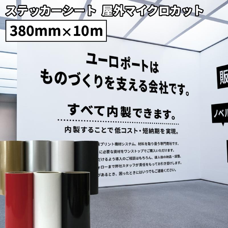カッティング用ステッカーシート 38cm×10mロール ステカSV-15 CE6000-40対応 マイクロカット SL 細かいデザイン 看板 ステッカー 光沢 マット