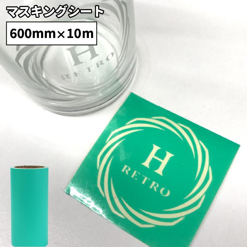 カッティング用ステッカーシート 60cm×10mロール 50cm幅以上のカッティングマシン対応 マスキングシート SM 焼き付け塗装 サンドブラスト ガラス