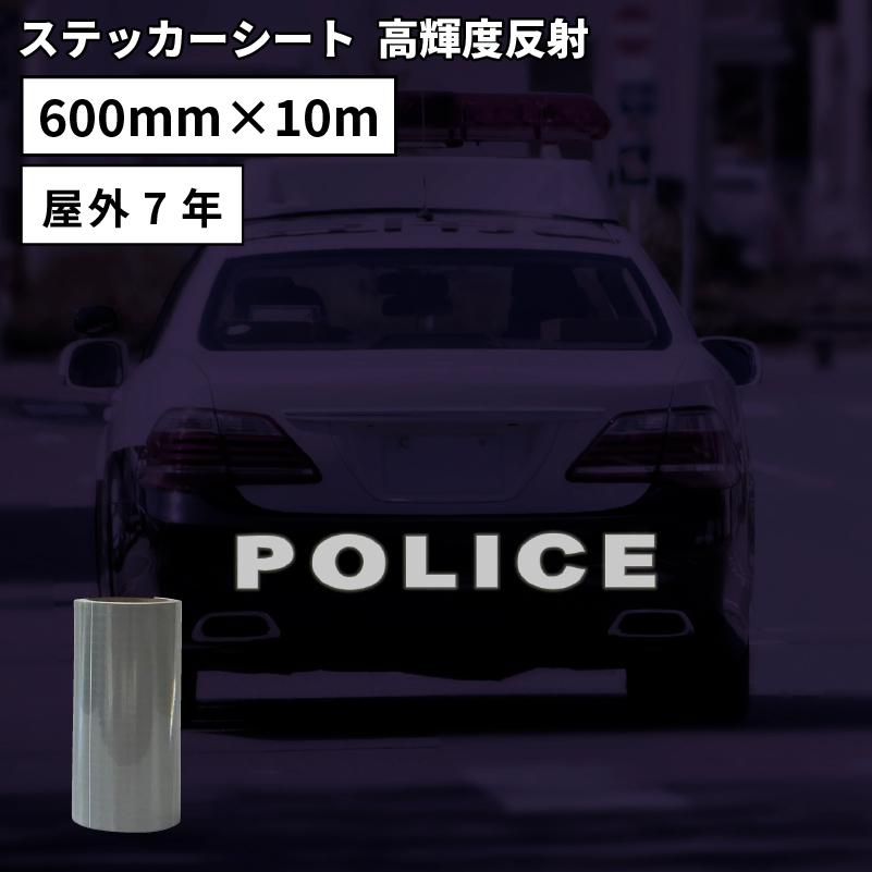 カッティング用ステッカーシート 60cm×10mロール 50cm幅以上のカッティングマシン対応 高輝度反射 SSR 反射 車両使用 光る 光沢
