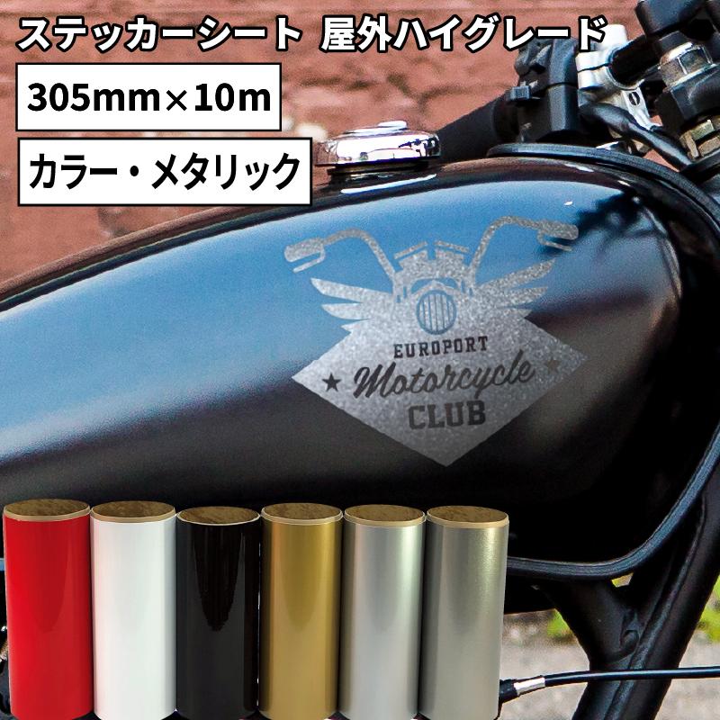 カッティング用ステッカーシート 30cm×10mロール ステカSV-12 SV-15 シルエットカメオ スキャンカット対応 屋外ハイグレード YX カラー 看板 屋外広告 ウィンドウディスプレイ 光沢