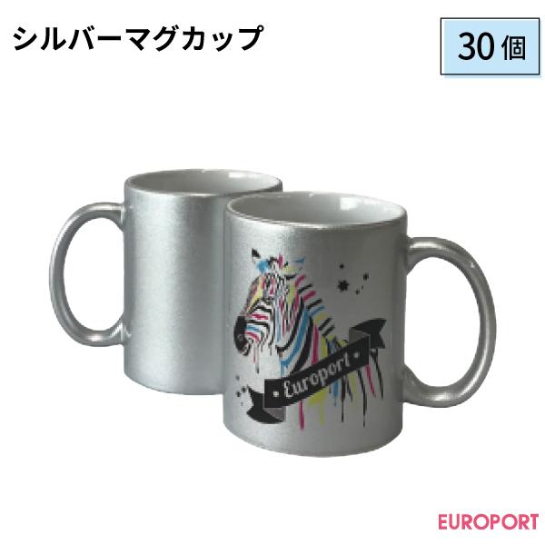 昇華転写用無地素材 シルバーマグカップ [30個] 【STM-021】