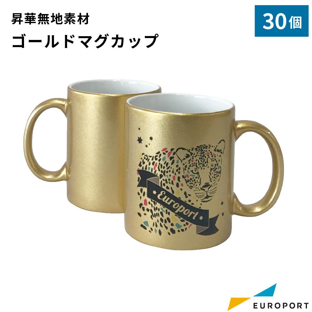 昇華転写用無地素材 ゴールドマグカップ [30個] 【STM-022】