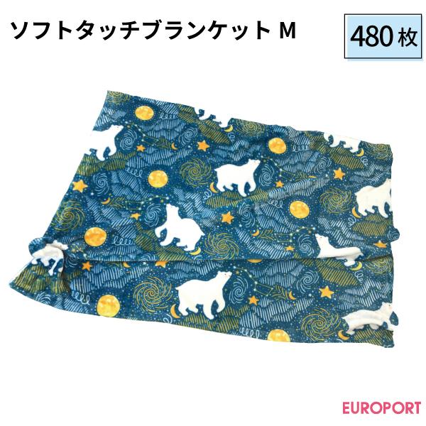 昇華転写用無地素材 ソフトタッチブランケット Mサイズ [480枚] 【STM-SOFBMF】