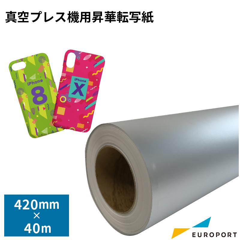 [420mm×40m]【STM-PP3DS4240】 真空プレス機用昇華転写紙