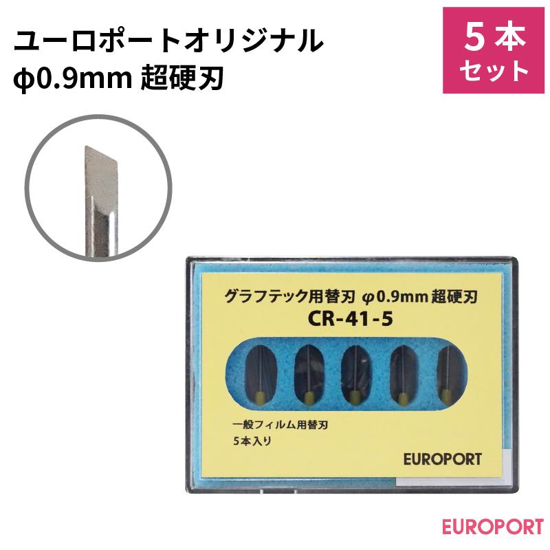グラフテック用ユーロポートオリジナル替刃 φ0.9mm超硬刃 CEシリーズ対応 5本入り