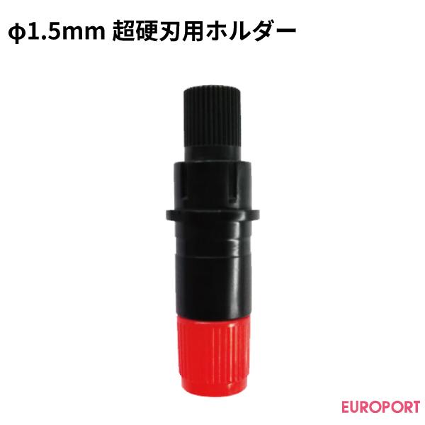 グラフテック φ1.5mm超硬刃用ホルダー【PHP33-CB15N-HS】