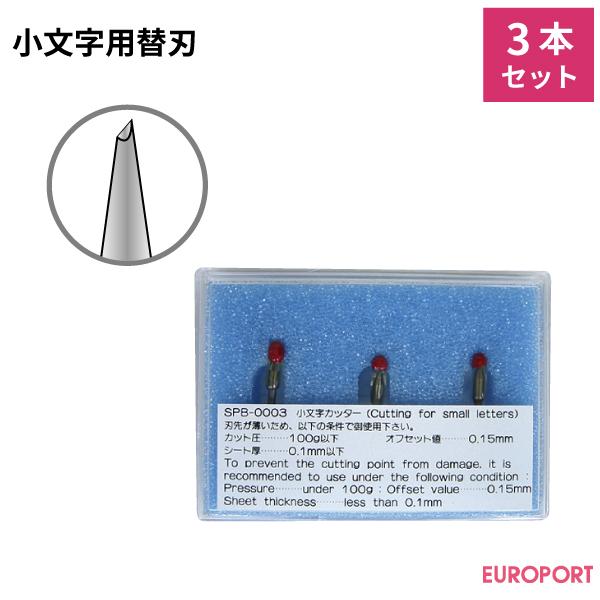 ミマキエンジニアリング純正替刃 小文字用替刃(3本セット)