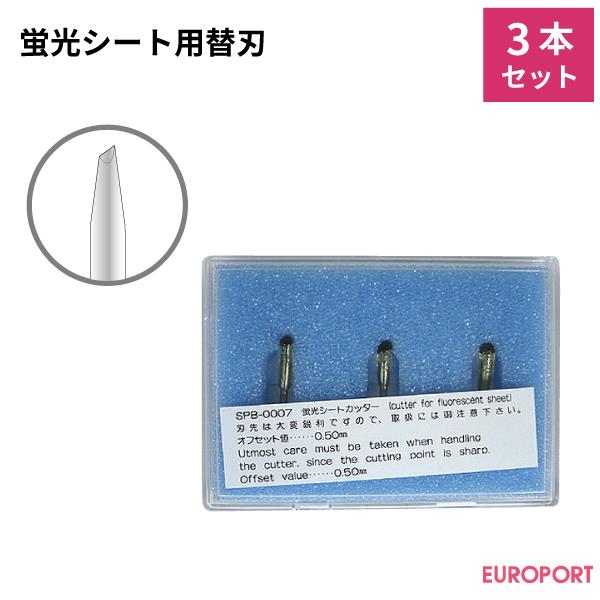 ミマキエンジニアリング純正替刃 蛍光シート用替刃(3本セット)