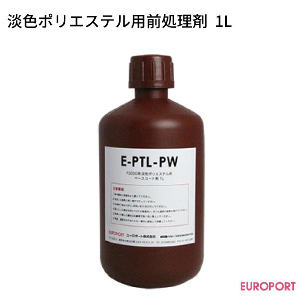 淡色ポリエステル用前処理剤 1L【E-PTL-PW】