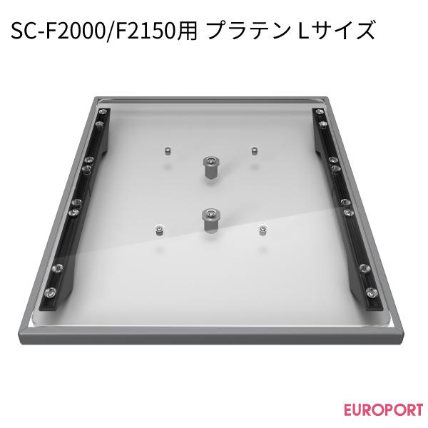 SC-F2000/F2150用 プラテン Lサイズ [406×508mm]【E-SCF2PLTN-L】