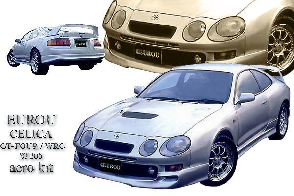 ■スペシャルプライス/EUROU■セリカ GT-FOUR/WRC ST205エアロパーツ 3点キット