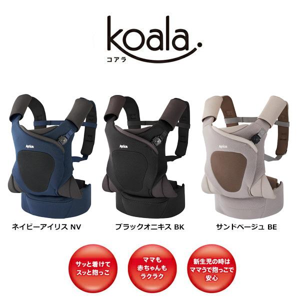 【Apricaアップリカ正規販売店】コアラ(koala)メッシュプラス 色選択スッと抱っこできるペタル(花びら)構造【腰ベルトタイプ抱っこ紐 おんぶ紐】
