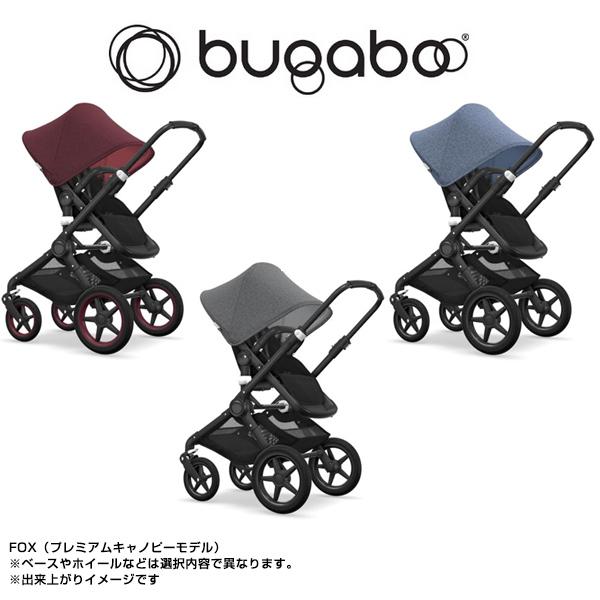 【bugabooバガブー正規販売店】Fox フォックス:シルバーフレーム+シート(プレミアム)+キャノピー(プレミアム)+ホイール(※色選択)