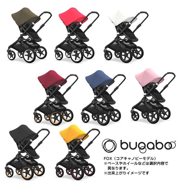 【bugabooバガブー正規販売店】☆☆☆Fox フォックス:ブラックフレーム+シート(プレミアム)+キャノピー(コア)+ホイール(※色選択)
