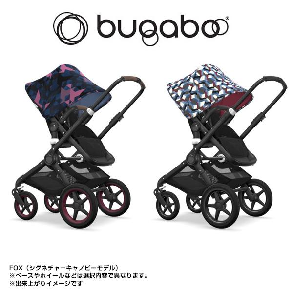 【bugabooバガブー正規販売店】Fox フォックス:ブラックフレーム+シート(プレミアム)+キャノピー(シグネチャー)+ホイール(シグネチャー)