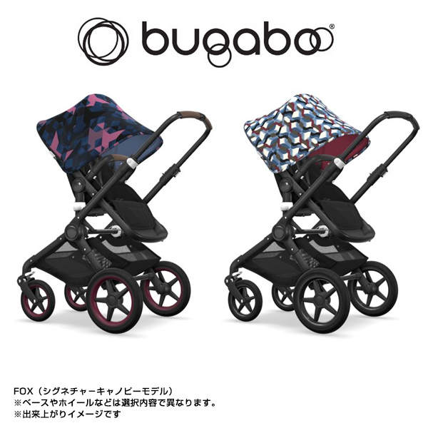 【bugabooバガブー正規販売店】Fox フォックス:シルバーフレーム+シート(コア)+キャノピー(シグネチャー)+ホイール(※色選択)+キャリーコット(コア)