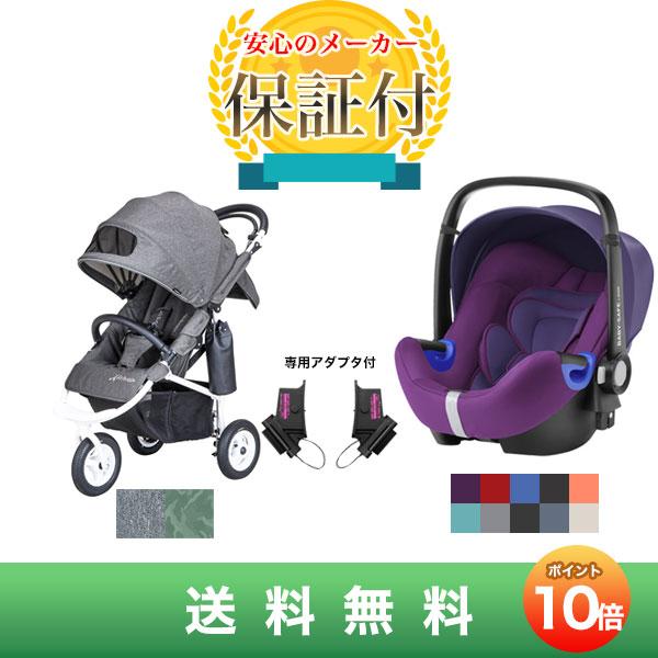 アダプター無料!【エアバギー/ブリタックス正規販売店】AirBuggy・Britaxトラベルセット(アダプター付)エアバギーココブレーキEXスペシャルエディション/ベビーセーフiサイズ(COCO BrakeEX Special Edition/Baby Safe i-size)※色選択