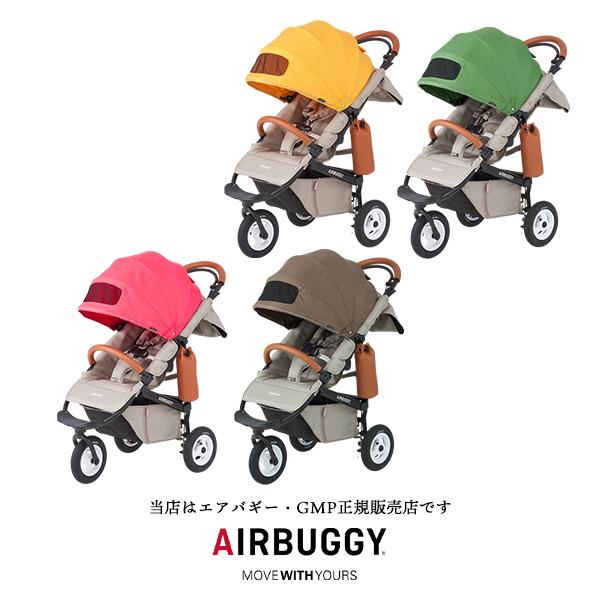 純正ヘッドサポート付!【エアバギー・GMP正規販売店】エアバギーココブレーキEXフロムバース(2020新色)新生児AirBuggyCOCOBrakeFromBirthエアバギーココブレーキフロームバース